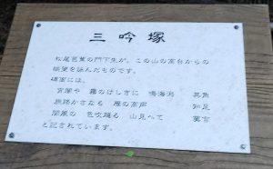 細根山 オアシスの森 三吟塚