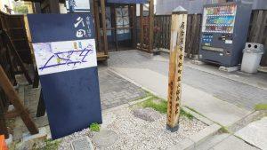 重要伝統的建造物群保存地区 愛知県 名古屋市 (緑区) 有松