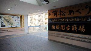 名古屋鉄道 名古屋本線 有松駅 改札口
