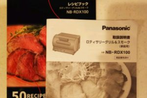 Panasonic NB-RDX100-K